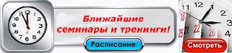 Расписание онлайн тренингов и вебинаров
