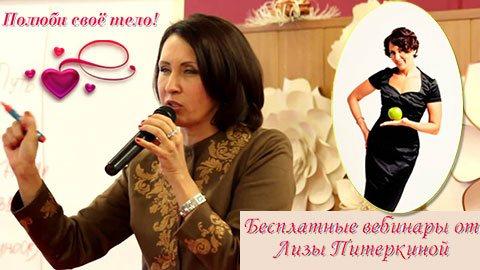 Видео уроки и семинары Лизы Питеркиной