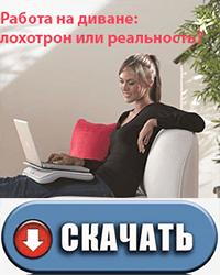 Работа на диване: лохотрон или реальность?