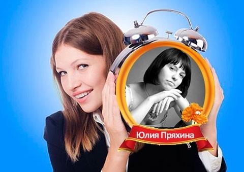 Женские тренинги и семинары от Юлии Пряхиной