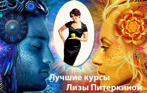 Видео курсы Лизы Питеркиной