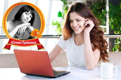 Заработок в интернете для женщин с Юлией Пряхиной