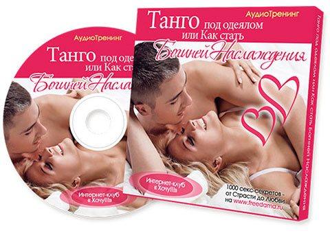 """Аудио тренинг """"Танго под одеялом"""""""