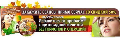 Метод лечения щитовидной железы с помощью сеансов Колесниковой