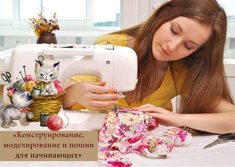 Школа кройки и шитья
