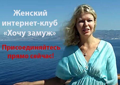 Женский клуб «Хочу замуж» Юлии Щедровой