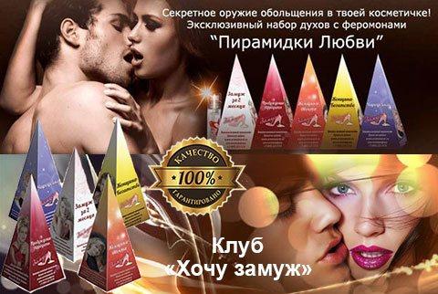 """Духи с феромонами """"Пирамидки любви"""""""