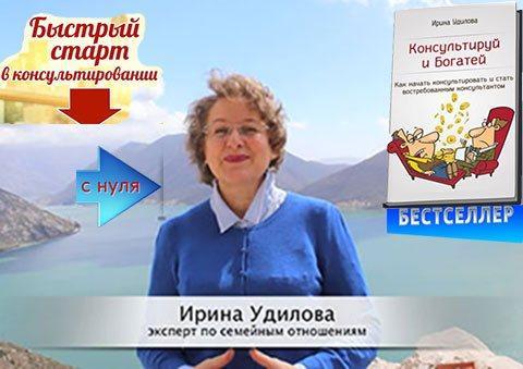 Ирина Удилова. Отзывы о школе консультантов Ирины