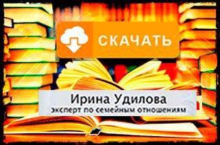 Скачать и читать онлайн книги Ирины Удиловой