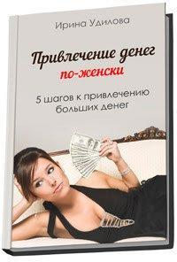 """Читать онлайн книгу Ирины Удиловой """"Привлечение денег по-женски"""""""