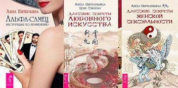 Скачать и читать книги Лизы Питеркиной
