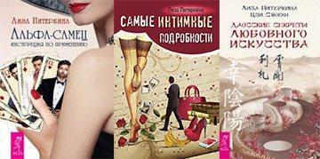 Читать книги Лизы Питеркиной