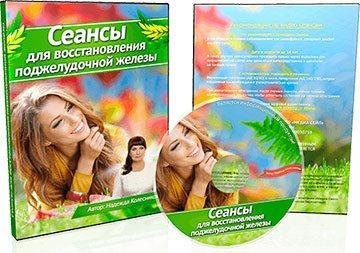 Метод восстановления поджелудочной железы по Колесниковой