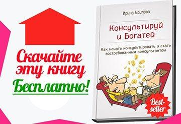 """Книга """"Консультируй и богатей"""""""