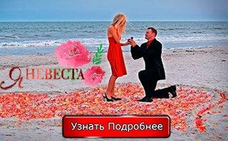 "Курс ""Я невеста"""