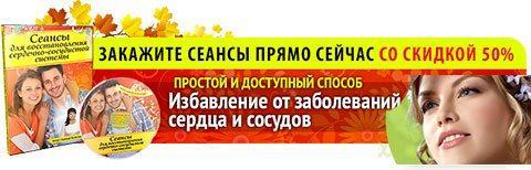 Метод лечения сердечно-сосудистой системы Колесниковой