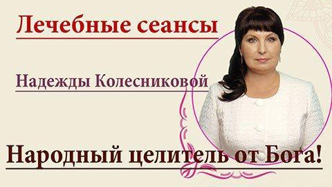 Видео Колесниковой