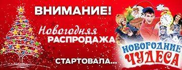 Хочу участвовать в Новогодней распродаже!