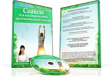 Курс лечения предстательной железы по методу Колесниковой