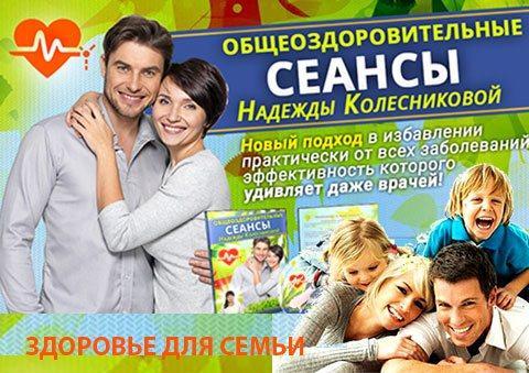 Видео сеансы Надежды Колесниковой