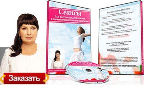 Эффективный метод лечения почек и мочевой системы при помощи сеансов Колесниковой