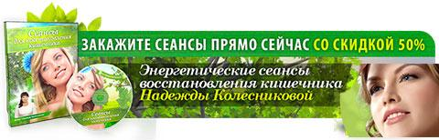 Эффективный метод лечения позвоночника с помощью сеансов Колесниковой