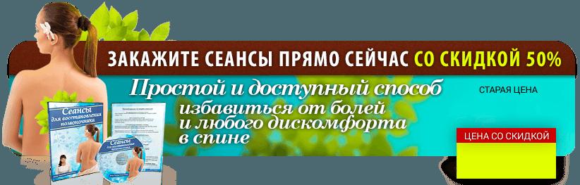 Метод лечения позвоночника при помощи сеансов Колесниковой