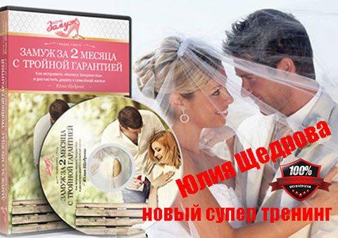 Колесо замужества, или как выйти замуж за 2 месяца