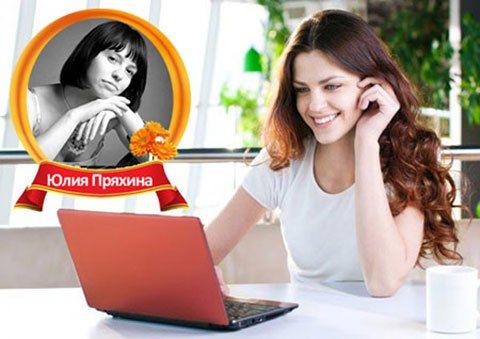 Женский инфобизнес с Юлией Пряхиной