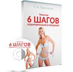 Методика похудения Галины Гроссман