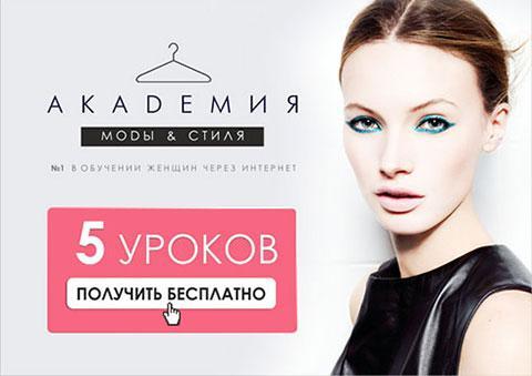Отзывы об Академии Моды и Стиля Анны Арсеньевой