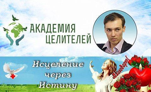 Академия Целителей Николая Пейчева