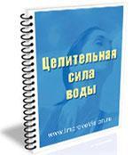 """Книга """"Целительная сила воды"""""""