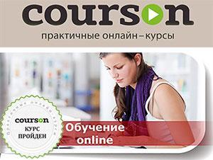 Платные и бесплатные онлайн курсы на Courson