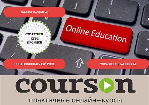 Образовательная онлайн платформа Courson (Курсон)
