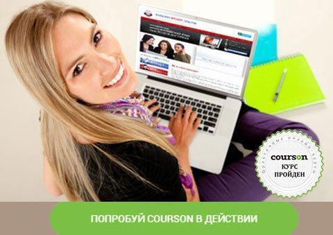Курсон - новая российская образовательная онлайн платформа
