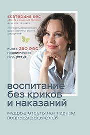 """Книга Екатерины Кес """"Воспитание без криков и наказаний"""""""