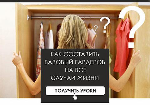 Как правильно составить базовый гардероб