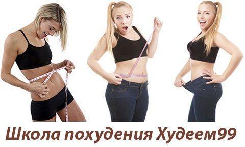 методика похудения татьяны малаховой