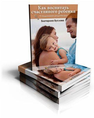 """Книга """"Как вырастить и воспитать счастливого ребенка"""""""