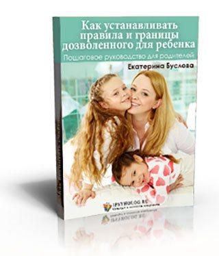 Руководство для родителей