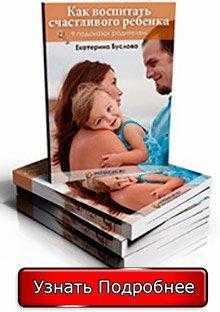 Книга подсказок родителям