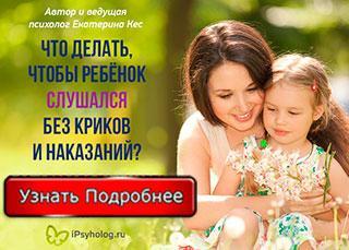 Курс по воспитанию детей Екатерины Кес