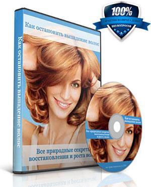 Книга о лечении волос