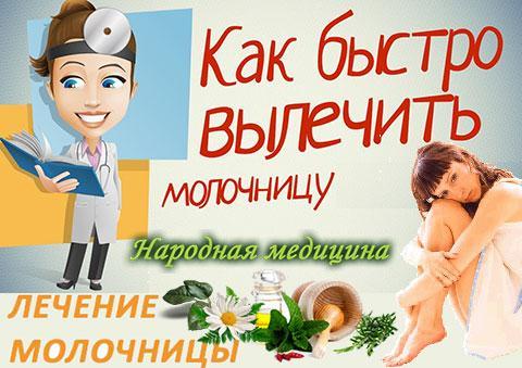 Курс лечения от молочницы у женщин и мужчин