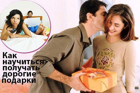 Как получать дорогие подарки от мужчин