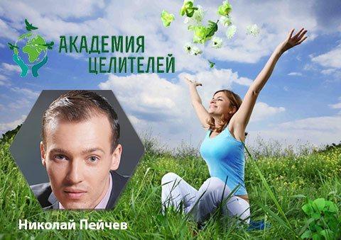 Николай Пейчев видео тренинги и книги