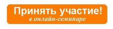 Онлайн-семинар Пейчева