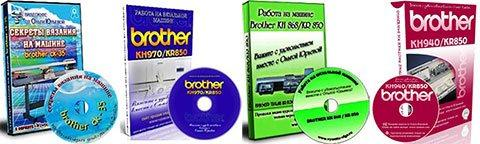 Курсы по вязанию на машинах BROTHER