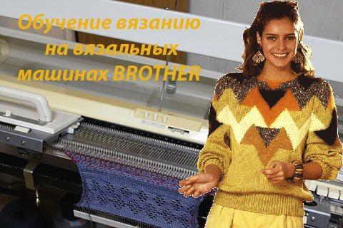 Вязание на машинках бразер